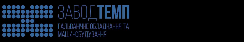 Завод Темп